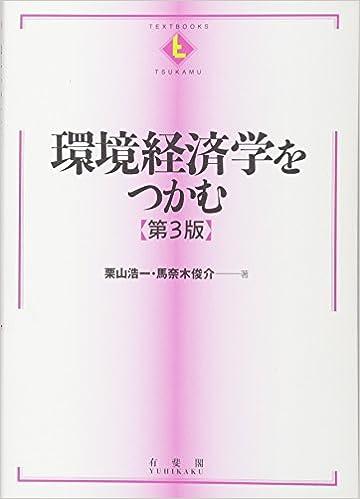 環境経済学をつかむ 第3版 (テキ...
