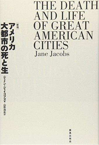アメリカ大都市の死と生