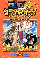From TV animation ONE PIECE Grand Battle -! PlayStation version (V Jump books - game series) (2001) ISBN: 4087790991 [Japanese Import]