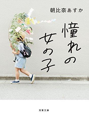 憧れの女の子 (双葉文庫)