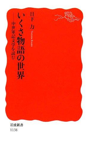 いくさ物語の世界―中世軍記文学を読む (岩波新書)