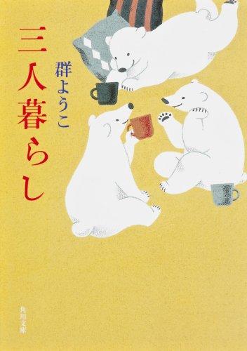 三人暮らし (角川文庫)