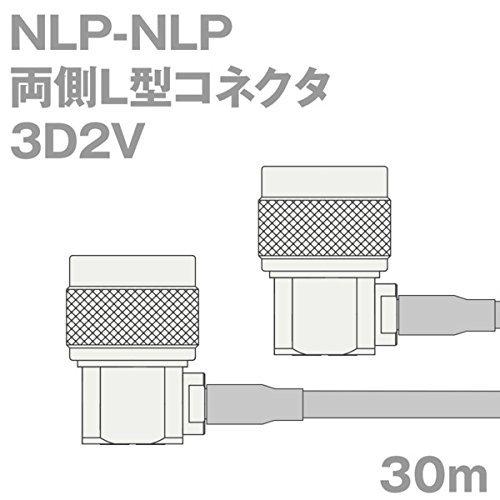 同軸ケーブル 3D2V NLP-NLP 30m (インピーダンス:50Ω) 3D-2V 加工製作品 TV B01IQTRCVQ