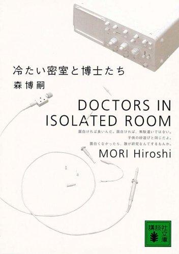 冷たい密室と博士たち (講談社文庫)