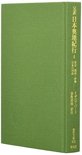 完訳 日本奥地紀行4: 東京—関西—伊勢 日本の国政 (東洋文庫)