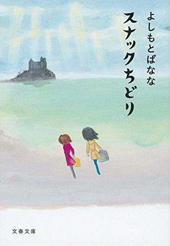 スナックちどり (文春文庫)