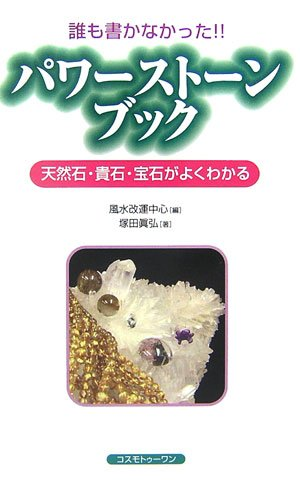 No one was written power stone book -! I know well Gemstone precious stones and jewelry (2006) ISBN: 4877951083 [Japanese Import] No one was written power stone book -! I know well Gemstone precious stones and jewelry (2006) ISBN: 4877951083 [Japanese Import]