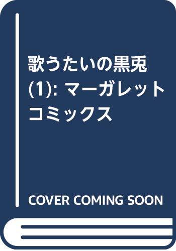 歌うたいの黒兎 1 (マーガレットコミックス)