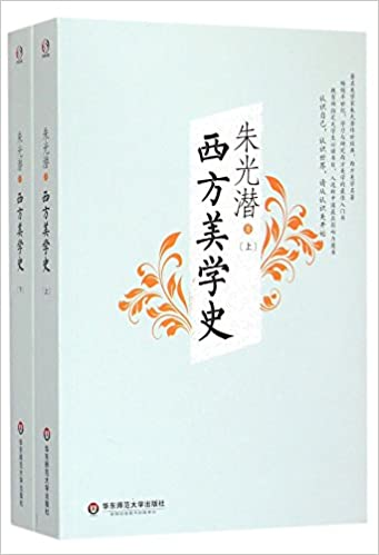 History of the Western Aesthetics (Chinese Edition): Zhu Guangqian