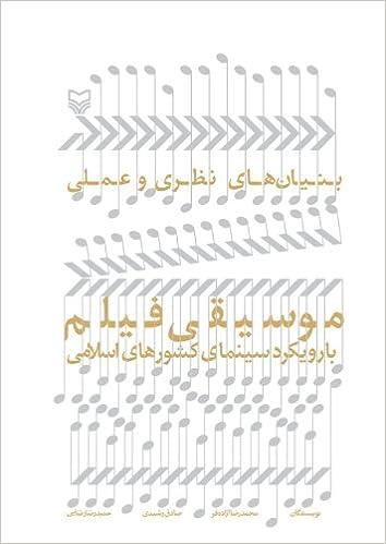 Theoretical And Practical Bases Of Film Music An Essay On Film  Theoretical And Practical Bases Of Film Music An Essay On Film Music In  The World Of Islam Farsi Edition Mohammad Reza Azadehfar Etal