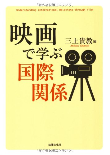 映画で学ぶ国際関係 (広島修道大学テキストシリーズ)