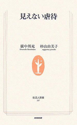 見えない虐待 (生活人新書)
