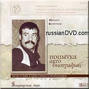 mikhail kochetkov attempt curriculum vitaes cd popytka