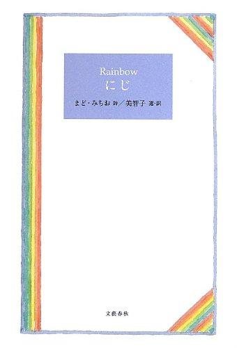 Rainbow にじ