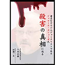 The approach of the truth of the Assassination of Mr Khashoggi (Japanese Edition)