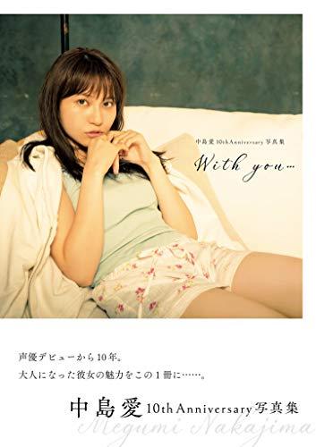 中島愛 10th Aniversary 写真集 『 With You 』