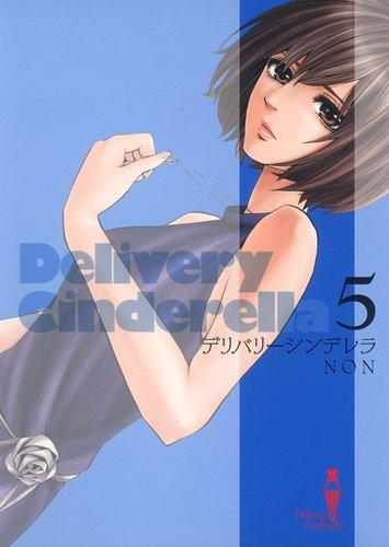 デリバリーシンデレラ 5 (ヤングジャンプコミックス)