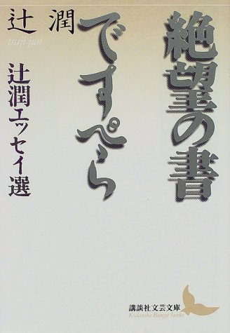 絶望の書・ですペら (講談社文芸文庫)