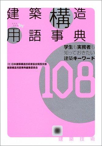 Read Online Kenchiku kōzō yōgo jiten : gakusei mo jitsumusha mo shitteokitai kenchiku kīwādo hyaku hachi. ebook