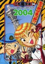 Kochikame Comic set Vol.1 to 24 (Japanese)