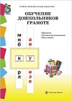 Obuchenie doshkolnikov gramote po metodikam D.B.Elkonina, L.E.Zhurovoy, N.V.Durovoy. Programma