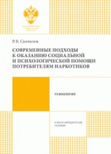 Download Sovremennye podhody k okazaniyu sotsialnoy i psihologicheskoy pomoschi potrebitelyam narkotikov pdf epub