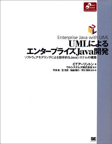UMLによるエンタープライズJava開発 (Object Oriented SELECTION)