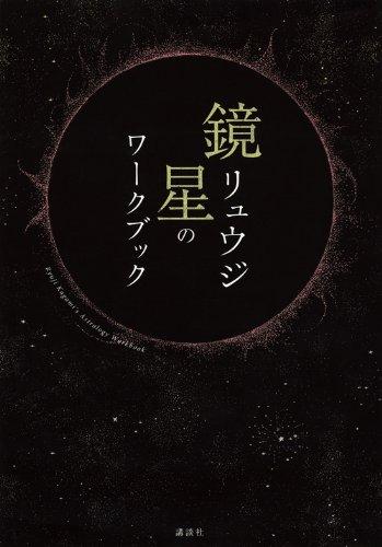 ホロスコープが自分で読める 鏡リュウジ 星のワークブック