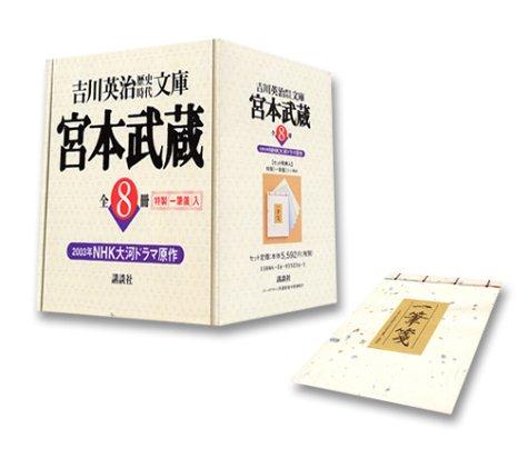 宮本武蔵 全8冊   吉川英治歴史時代文庫