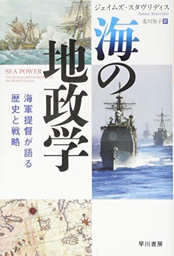 海の地政学──海軍提督が語る歴史と戦略 (ハヤカワ・ノンフィクション文庫)