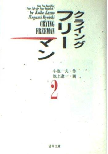 クライングフリーマン (2) (道草文庫)