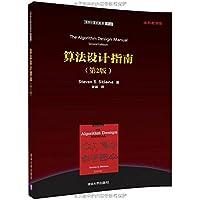 算法设计指南(第2版)(本科教学版)
