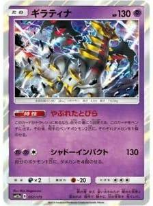 Japanese 127-173-SM12A-B Cherish Ball Pokemon Card C
