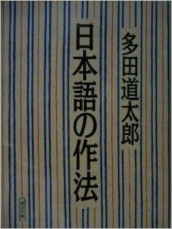 日本語の作法 (朝日文庫)   多田...