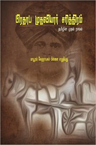 Prathapa Mudaliar Charithram: ( First Tamil Novel ) (Tamil Edition