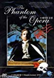 The Phantom Of The Opera:Korean All Region Import[ntsc] Complete Series.. by BURT LANCASTER