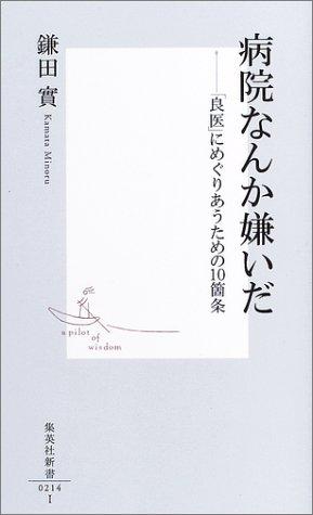 "Download I do not like something hospital - 10 Bullets to stumble across the ""good doctor"" (Shueisha Shinsho) (2003) ISBN: 4087202143 [Japanese Import] pdf epub"