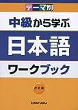 テーマ別 中級から学ぶ日本語 ワークブック<改訂版>