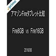 Fire8GB vs Fire16GB<アマゾン商品比較>