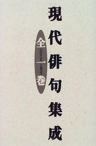 現代俳句集成