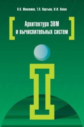 Arhitektura EVM i vychislitelnyh - Forum Nv