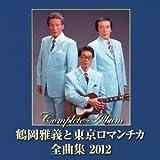 鶴岡雅義と東京ロマンチカ 全曲集2012
