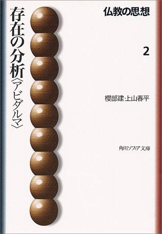 存在の分析「アビダルマ」―仏教の思想〈2〉 (角川文庫ソフィア)