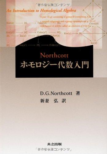 Northcott ホモロジー代数入門