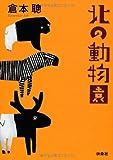 北の動物園 (扶桑社文庫)