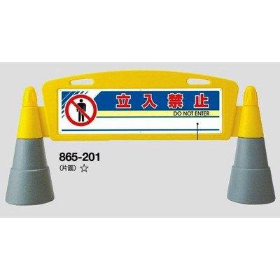 安全サイン8 スタンド看板 自立式駐車禁止看板 サインキュート 両面表示 表示内容:駐車禁止 852 カラー:グリーン AGR B075SQ4J9Z