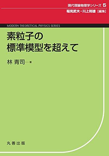 素粒子の標準模型を超えて (現代理論物理学シリーズ)