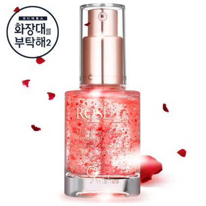 Cheap [9wishes] Rose Capsule Essence 30ml Facial Serum