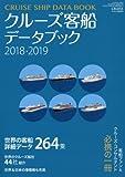 クルーズ客船データブック 2018-2019 2018年 04 月号 [雑誌]: CRUISE(クルーズ) 増刊