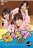 はみらじ!!DVD VOL.3